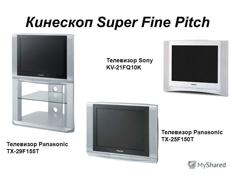 Кинескоп Super Fine Pitch Телевизор Panasonic TX-25F150T Телевизор Panasonic TX-29F155T Телевизор Sony KV-21FQ10K
