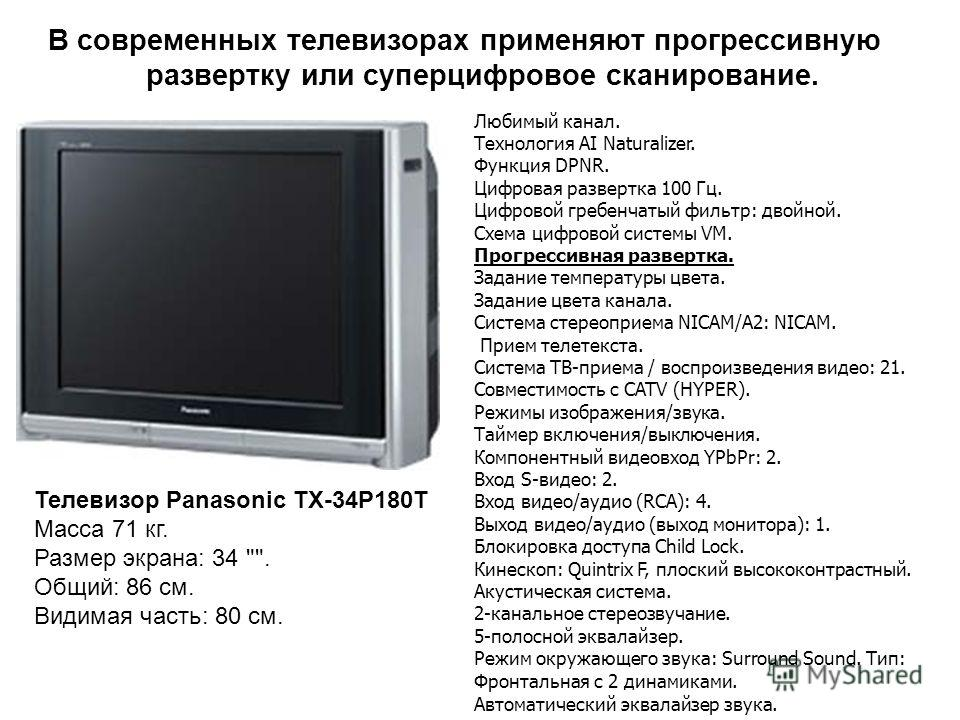 В современных телевизорах применяют прогрессивную развертку или суперцифровое сканирование. Любимый канал. Технология AI Naturalizer. Функция DPNR. Цифровая развертка 100 Гц. Цифровой гребенчатый фильтр: двойной. Схема цифровой системы VM. Прогрессив