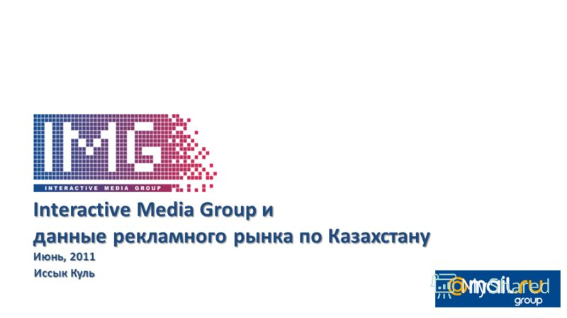 Interactive Media Group и данные рекламного рынка по Казахстану Июнь, 2011 Иссык Куль