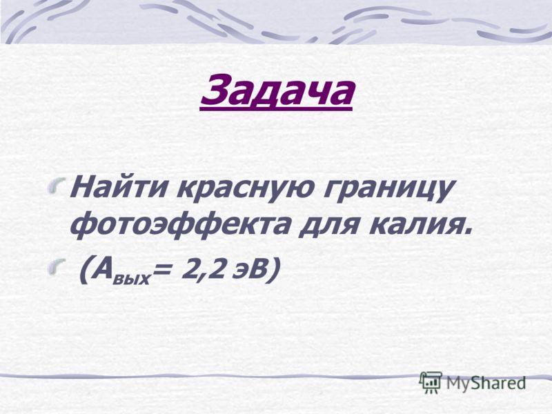 1) Каковы основные положения квантовой теории света? 2) Что называют фотоэффектом? 3) Какое уравнение объясняет основные факты, касающиеся фотоэффекта? 4) Что такое фотон? 5) Почему явление фотоэффекта имеет красную границу?