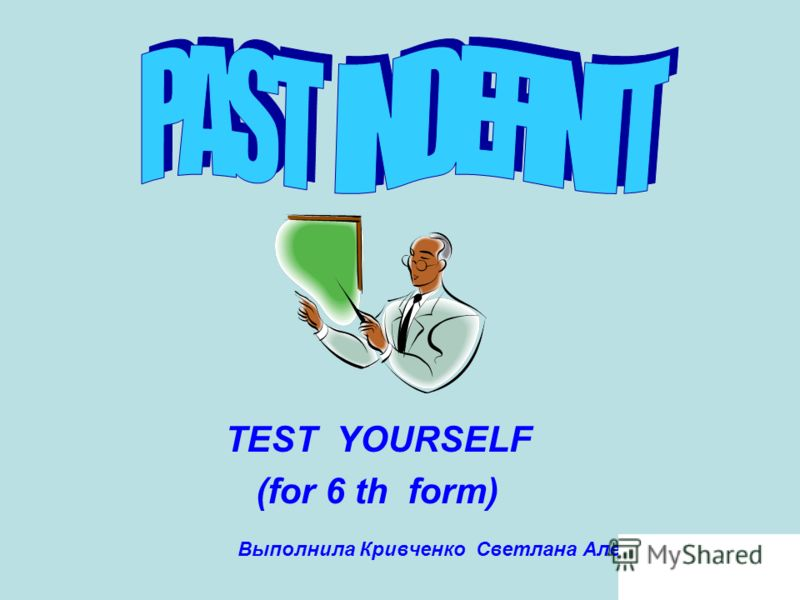 TEST YOURSELF (for 6 th form) Выполнила Кривченко Светлана Александровна