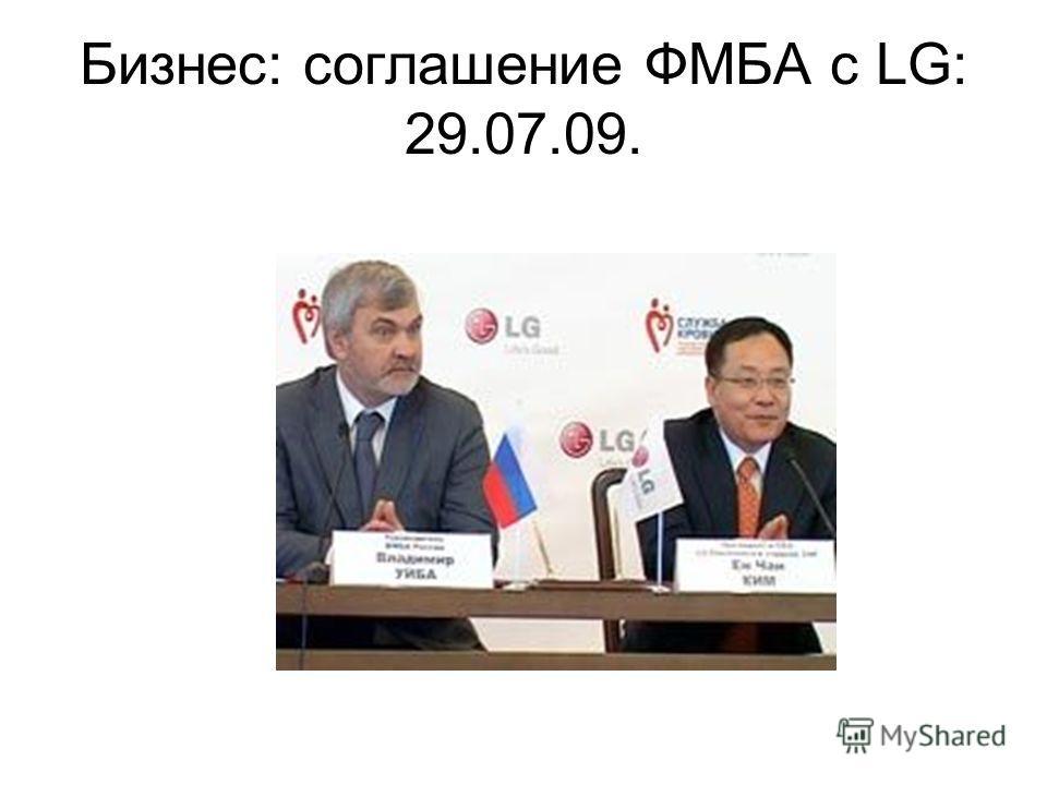 Бизнес: соглашение ФМБА с LG: 29.07.09.