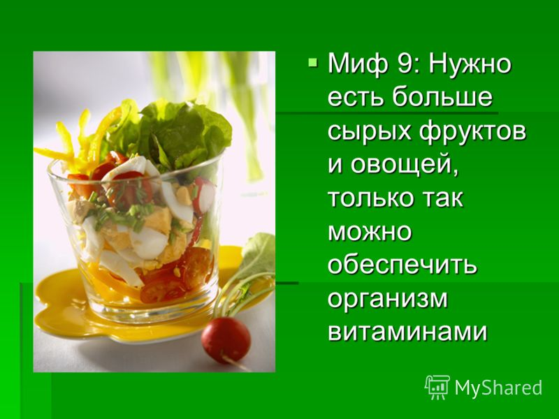 Миф 9: Нужно есть больше сырых фруктов и овощей, только так можно обеспечить организм витаминами Миф 9: Нужно есть больше сырых фруктов и овощей, только так можно обеспечить организм витаминами
