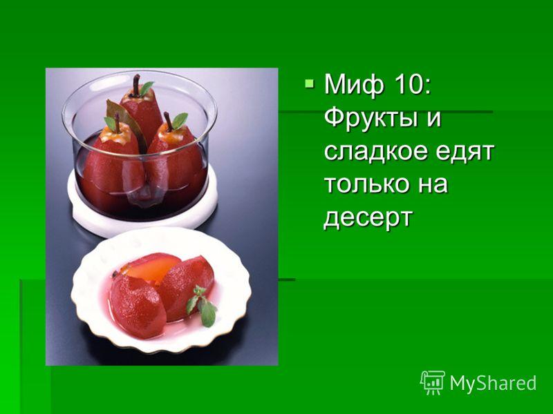 Миф 10: Фрукты и сладкое едят только на десерт Миф 10: Фрукты и сладкое едят только на десерт