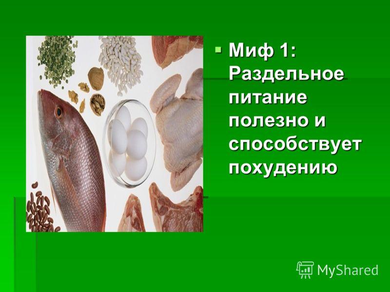 Миф 1: Раздельное питание полезно и способствует похудению Миф 1: Раздельное питание полезно и способствует похудению