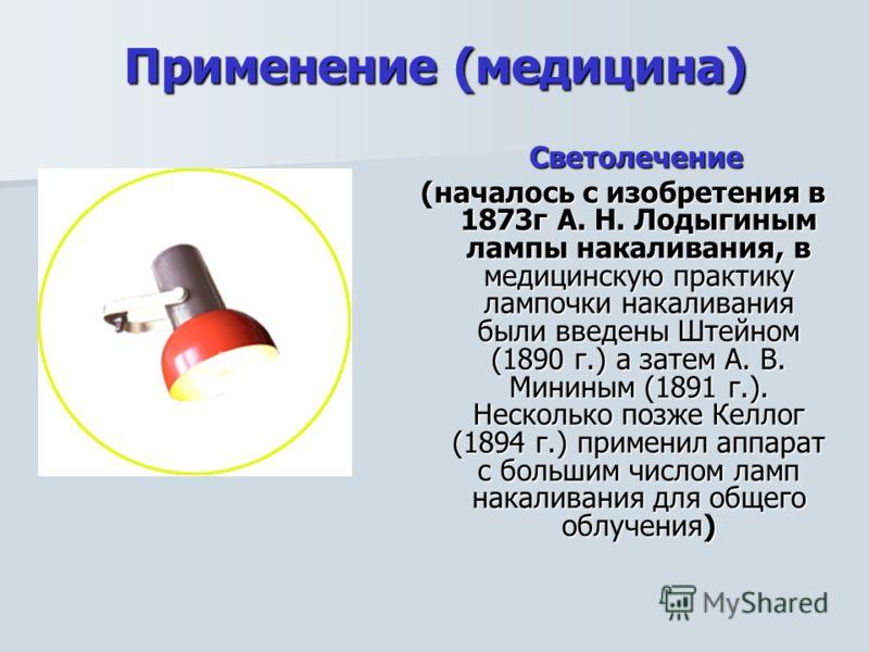 Светолечение Светолечение (началось с изобретения в 1873г А. Н. Лодыгиным лампы накаливания, в медицинскую практику лампочки накаливания были введены Штейном (1890 г.) а затем А. В. Мининым (1891 г.). Несколько позже Келлог (1894 г.) применил аппарат