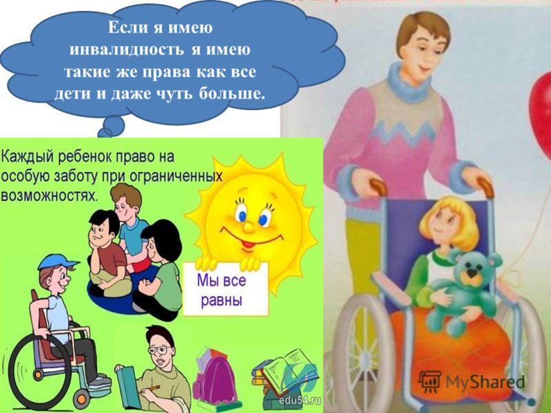 Если я имею инвалидность я имею такие же права как все дети и даже чуть больше.