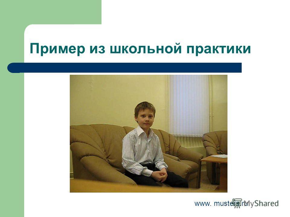 Пример из школьной практики www. musters.ru