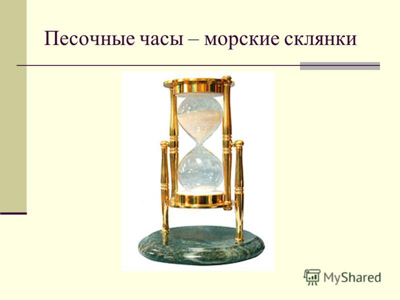 Песочные часы – морские склянки