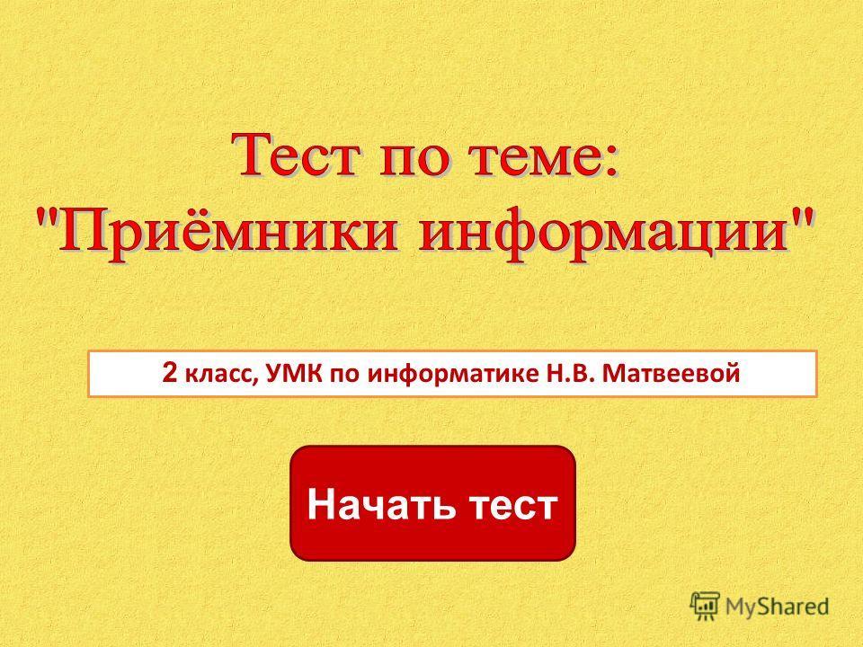 Начать тест 2 класс, УМК по информатике Н.В. Матвеевой