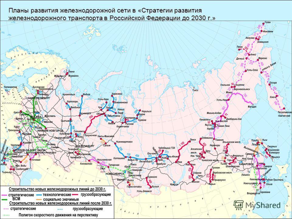 Планы развития железнодорожной сети в «Стратегии развития железнодорожного транспорта в Российской Федерации до 2030 г.»