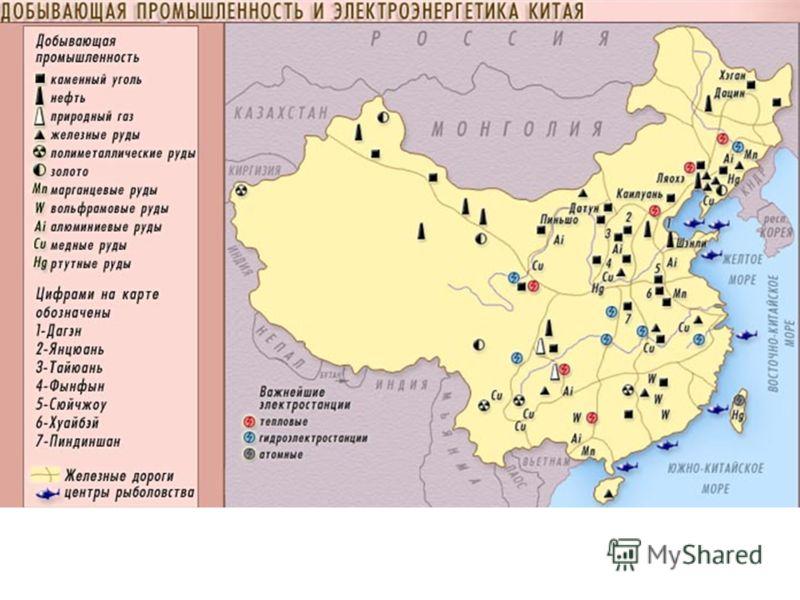 Э КОНОМИКА КНР Общий уровень экономического развития Китая остается пока не очень высоким, а с учетом среднедушевых показателей эта страна остается в ряду бедных. Однако в последние годы её роль в экономике мира стремительно возросла, темпы разви- ти