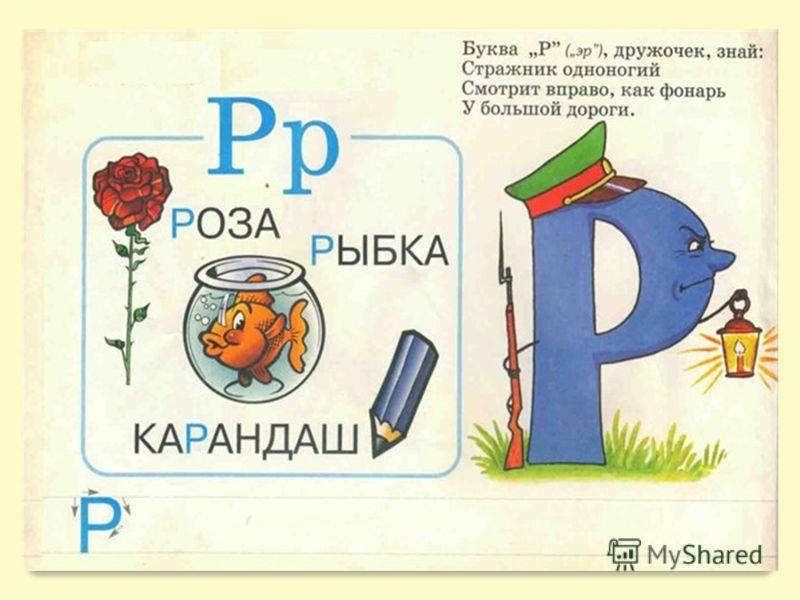 Буква Р Выполнил ученик 1« в » класса Матюшевич Владимир
