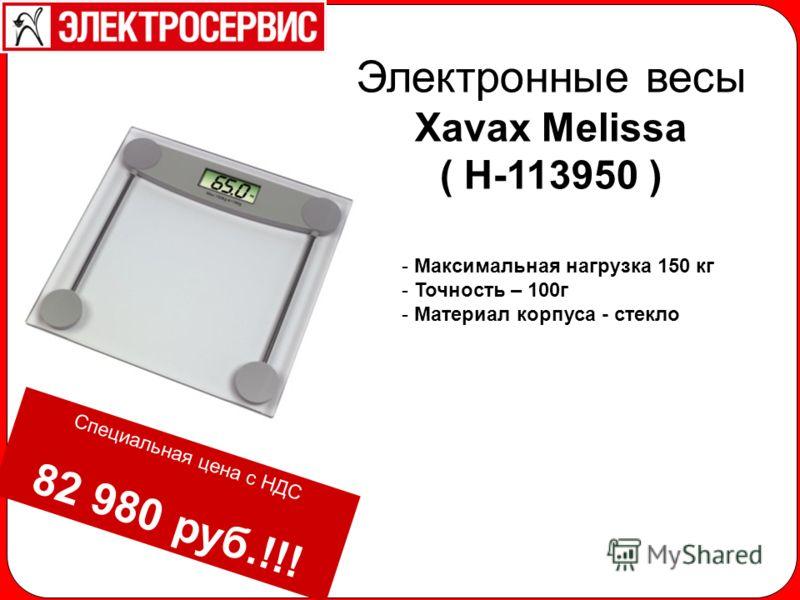 Электронные весы Xavax Melissa ( H-113950 ) - Максимальная нагрузка 150 кг - Точность – 100г - Материал корпуса - стекло Специальная цена с НДС 82 980 руб.!!!