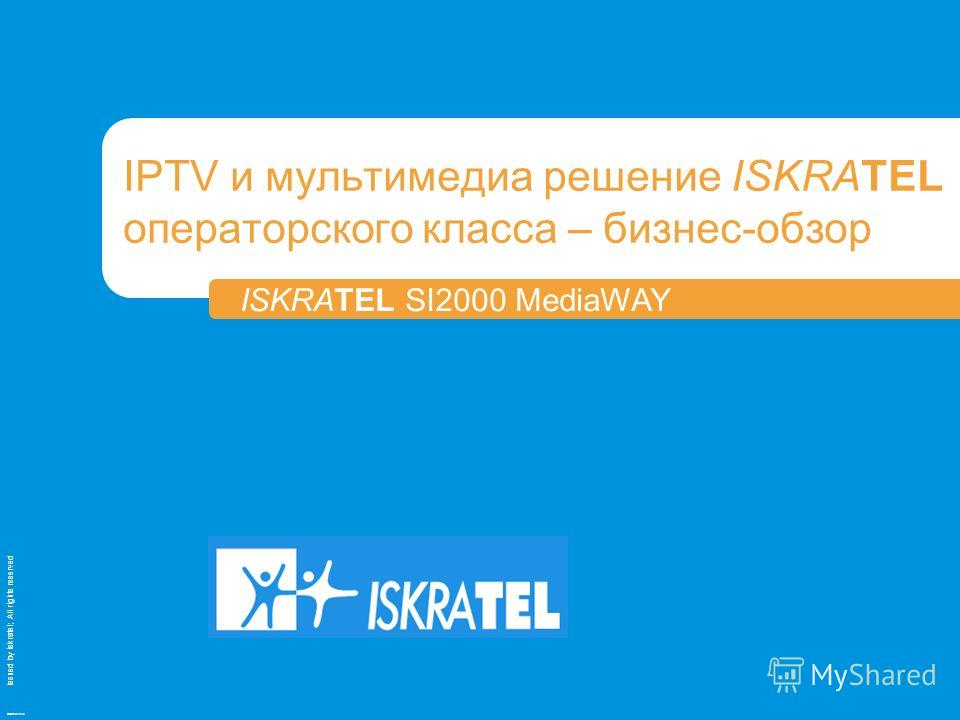 Issued by Iskratel; All rights reserved OBR70121a IPTV и мультимедиа решение ISKRATEL операторского класса – бизнес-обзор ISKRATEL SI2000 MediaWAY