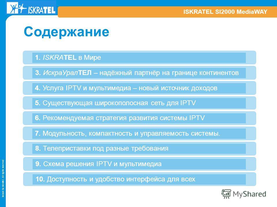 Issued by Iskratel; All rights reserved ISKRATEL SI2000 MediaWAY 4. Услуга IPTV и мультимедиа – новый источник доходов 1. ISKRATEL в Мире 3. ИскраУралТЕЛ – надёжный партнёр на границе континентов 5. Существующая широкополосная сеть для IPTV 8. Телепр