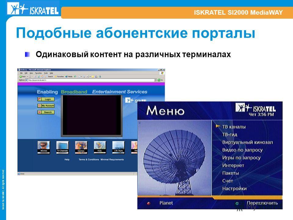 Issued by Iskratel; All rights reserved ISKRATEL SI2000 MediaWAY Подобные абонентские порталы Одинаковый контент на различных терминалах