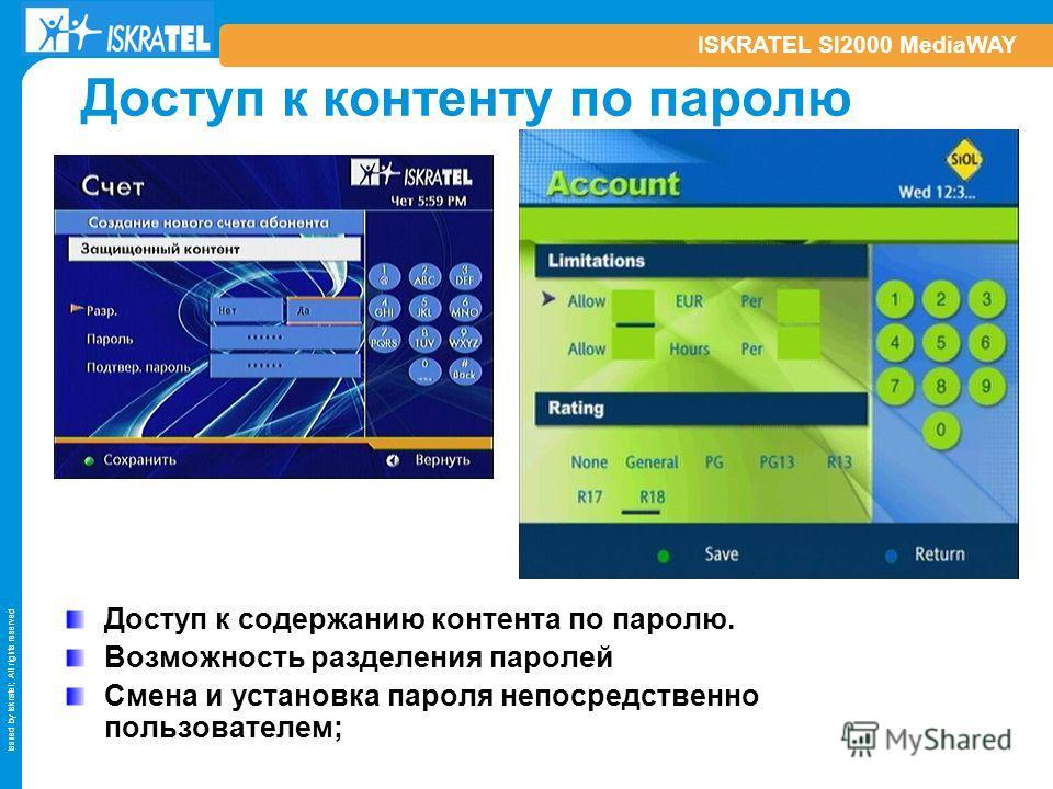 Issued by Iskratel; All rights reserved ISKRATEL SI2000 MediaWAY Доступ к контенту по паролю Доступ к содержанию контента по паролю. Возможность разделения паролей Смена и установка пароля непосредственно пользователем;