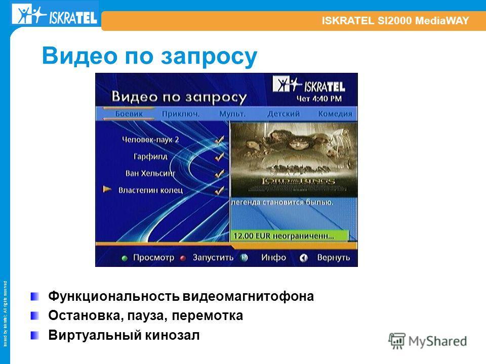 Issued by Iskratel; All rights reserved ISKRATEL SI2000 MediaWAY Видео по запросу Функциональность видеомагнитофона Остановка, пауза, перемотка Виртуальный кинозал