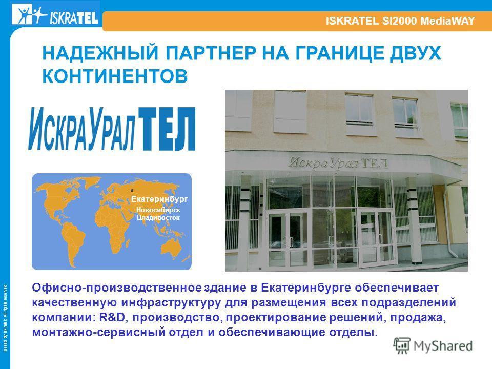 Issued by Iskratel; All rights reserved ISKRATEL SI2000 MediaWAY Офисно-производственное здание в Екатеринбурге обеспечивает качественную инфраструктуру для размещения всех подразделений компании: R&D, производство, проектирование решений, продажа, м