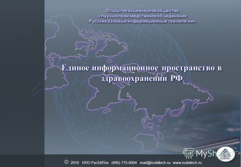 2010 НПО РусБИТех (495) 775-0004 mail@rusbitech.ru www.rusbitech.ru