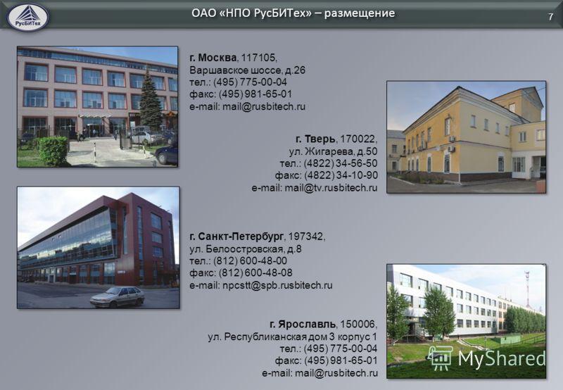 г. Москва, 117105, Варшавское шоссе, д.26 тел.: (495) 775-00-04 факс: (495) 981-65-01 е-mail: mail@rusbitech.ru г. Тверь, 170022, ул. Жигарева, д.50 тел.: (4822) 34-56-50 факс: (4822) 34-10-90 е-mail: mail@tv.rusbitech.ru г. Санкт-Петербург, 197342,
