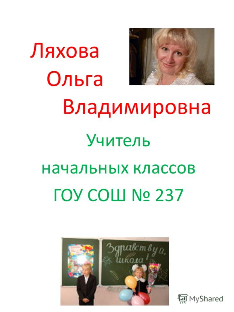 Ляхова Ольга Владимировна Учитель начальных классов ГОУ СОШ 237