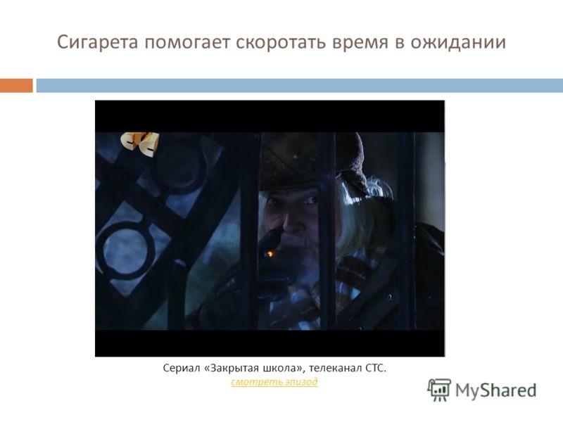 Сигарета помогает скоротать время в ожидании Сериал « Закрытая школа », телеканал СТС. смотреть эпизод