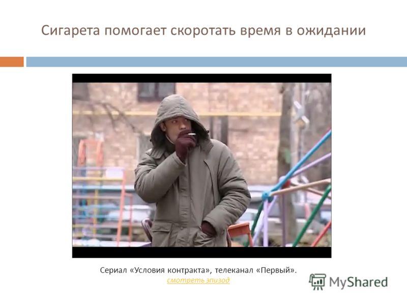 Сигарета помогает скоротать время в ожидании Сериал « Условия контракта », телеканал « Первый ». смотреть эпизод