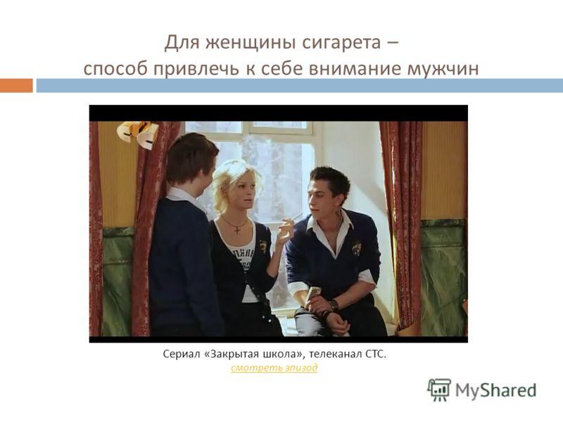 Для женщины сигарета – способ привлечь к себе внимание мужчин Сериал « Закрытая школа », телеканал СТС. смотреть эпизод