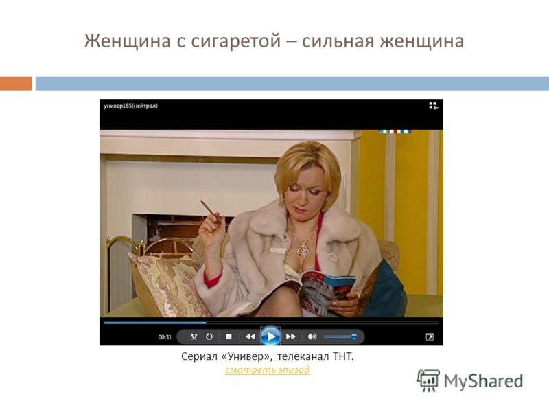 Женщина с сигаретой – сильная женщина Сериал « Универ », телеканал ТНТ. смотреть эпизод