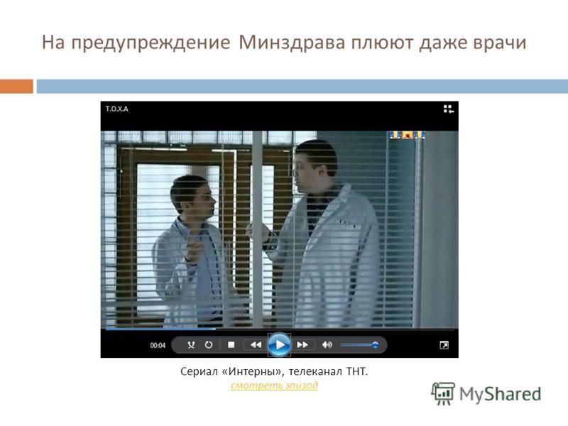 На предупреждение Минздрава плюют даже врачи Сериал « Интерны », телеканал ТНТ. смотреть эпизод