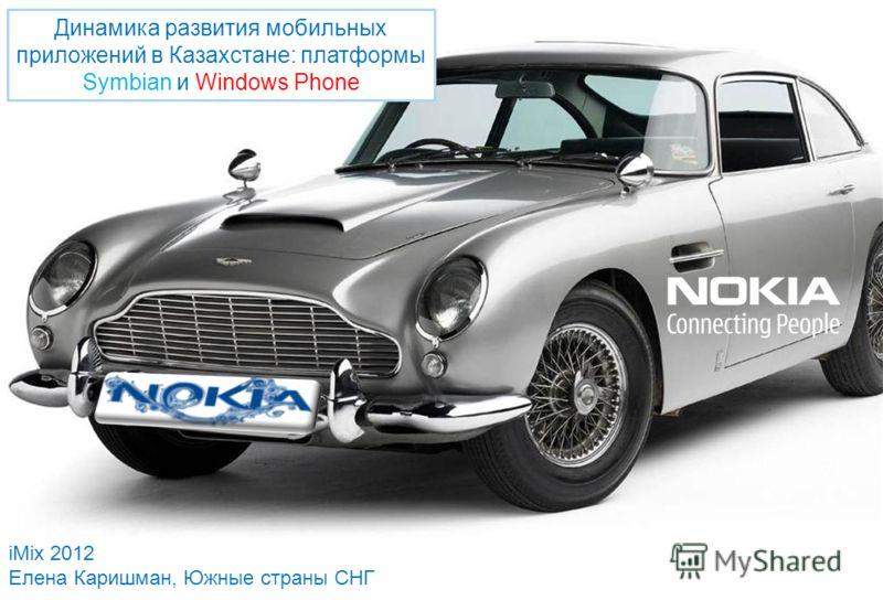 Public 2011@Nokia iMix 2012 Елена Каришман, Южные страны СНГ Динамика развития мобильных приложений в Казахстане: платформы Symbian и Windows Phone