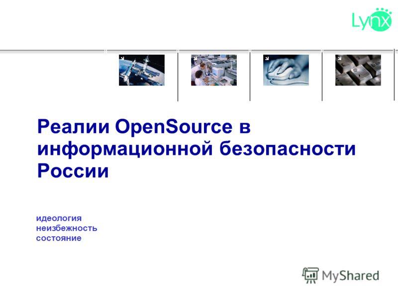 Реалии OpenSource в информационной безопасности России идеология неизбежность состояние