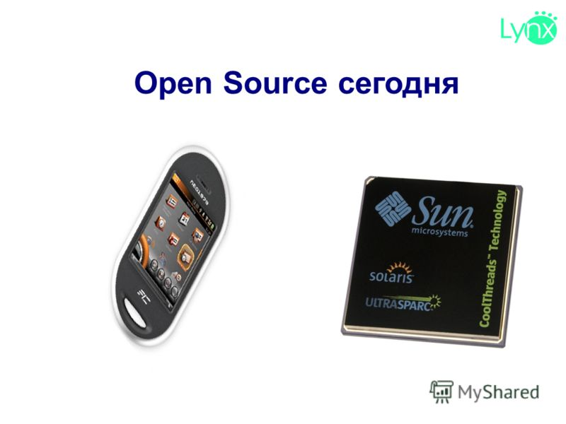 Open Source сегодня