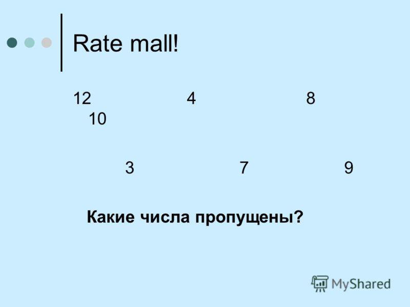 Rate mall! 12 4 8 10 3 7 9 Какие числа пропущены?
