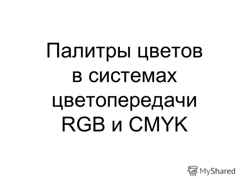 Палитры цветов в системах цветопередачи RGB и CMYK