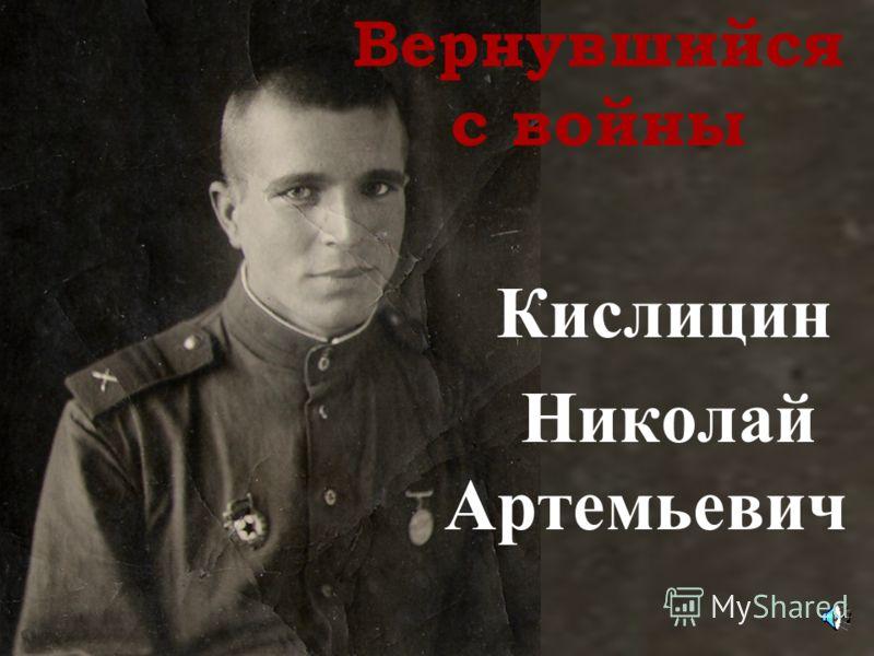 Вернувшийся с войны Кислицин Николай Артемьевич