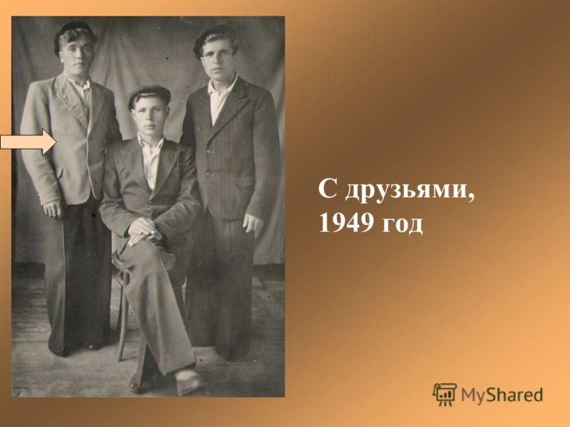С друзьями, 1949 год