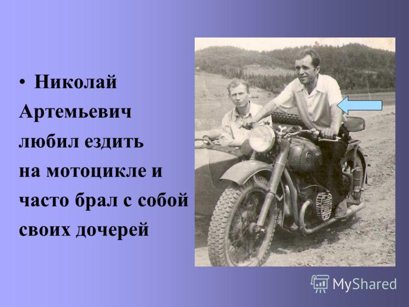 Николай Артемьевич любил ездить на мотоцикле и часто брал с собой своих дочерей