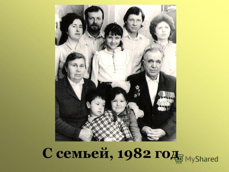С семьей, 1982 год