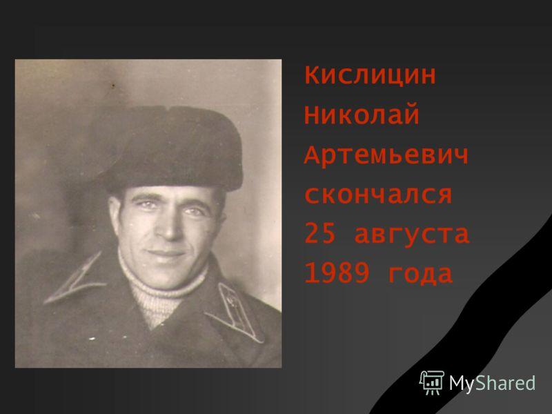 Кислицин Николай Артемьевич скончался 25 августа 1989 года