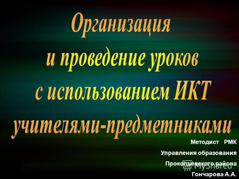 Методист РМК Управления образования Прокопьевского района Гончарова А.А.