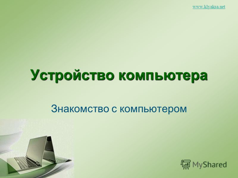 www.klyaksa.net Устройство компьютера Знакомство с компьютером