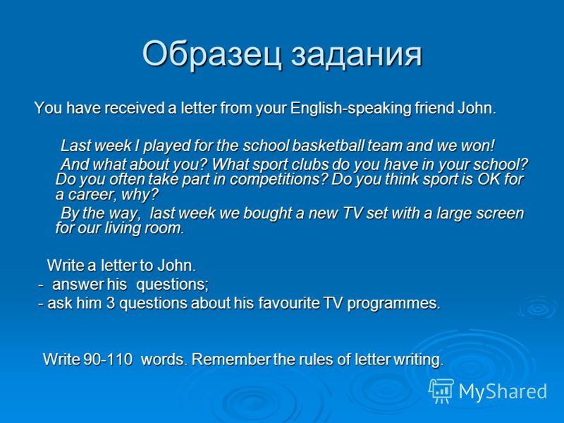 Образец задания You have received a letter from your English-speaking friend John. Last week I played for the school basketball team and we won! Last week I played for the school basketball team and we won! And what about you? What sport clubs do you