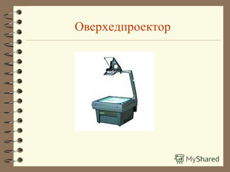 Оверхедпроектор