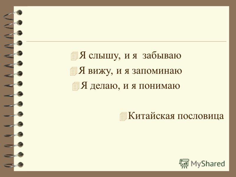 4 Я слышу, и я забываю 4 Я вижу, и я запоминаю 4 Я делаю, и я понимаю 4 Китайская пословица