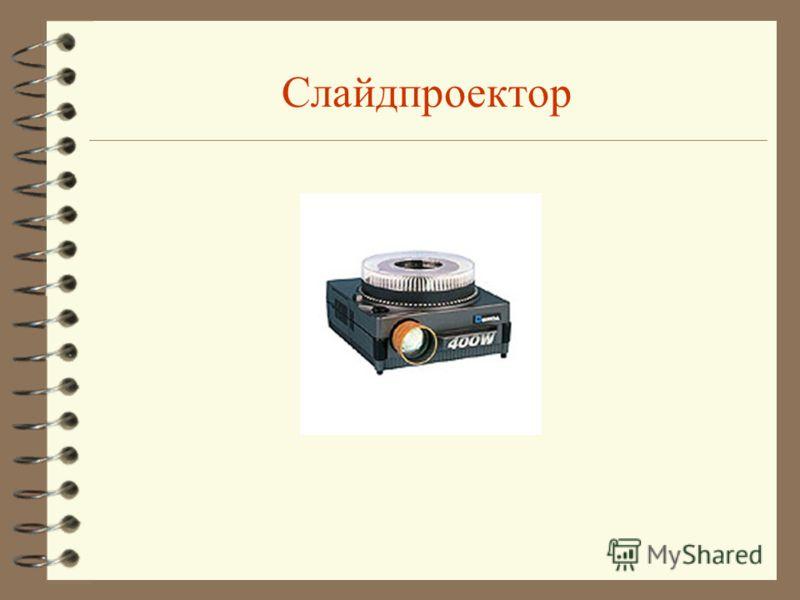 Слайдпроектор