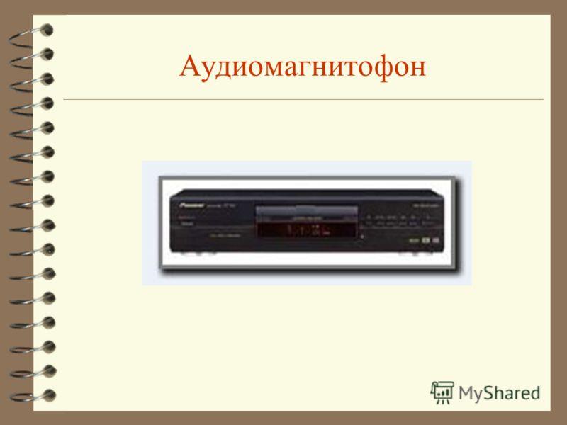 Аудиомагнитофон