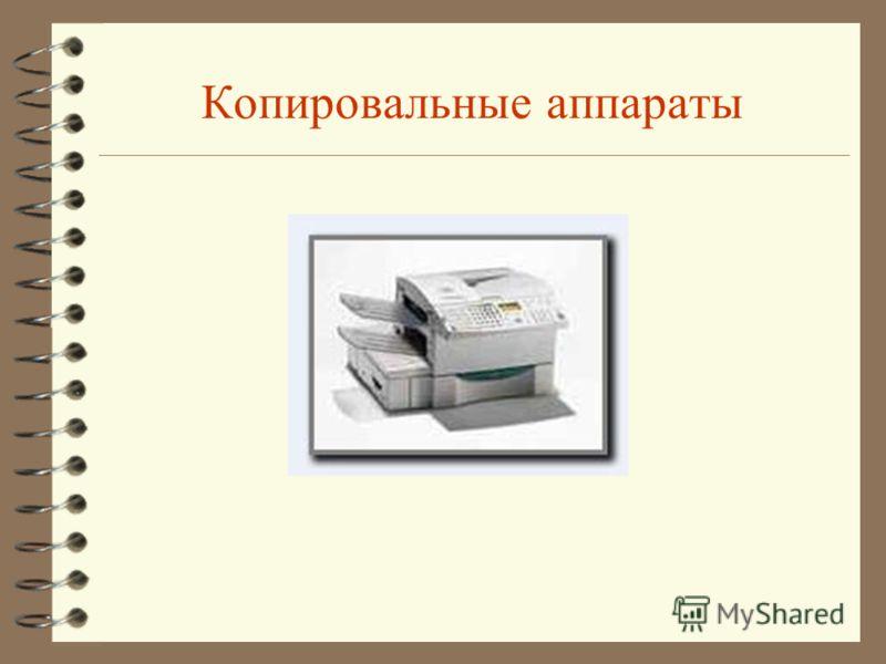 Копировальные аппараты